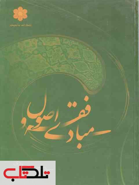 مبادی فقه و اصول محمد صدری