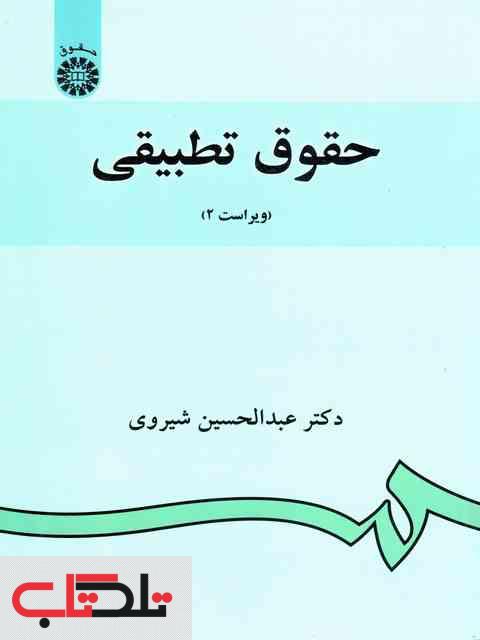 حقوق تطبیقی عبدالحسین شیروی