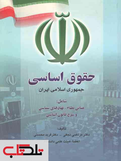 حقوق اساسی جمهوری اسلامی ایران مرتضی نجفی فرید محسنی