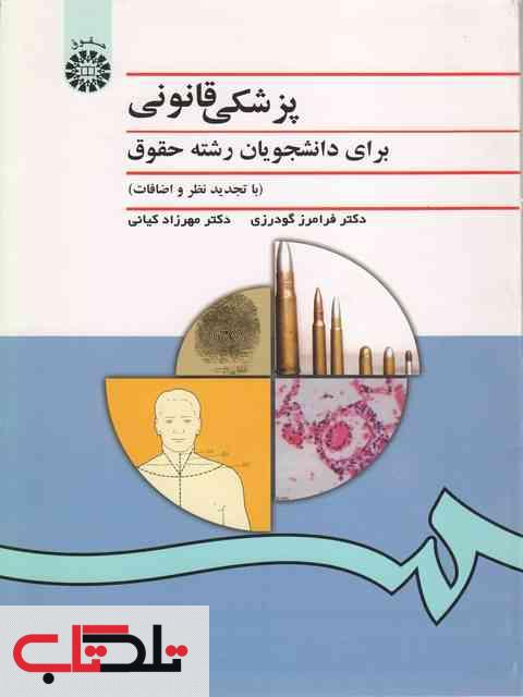 پزشکی قانونی برای دانشجویان رشته حقوق فرامرز گودرزی مهرزاد کیانی