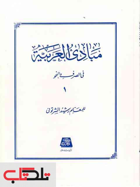 مبادی العربیه فی الصرف و النحو 1 رشید الشرتونی
