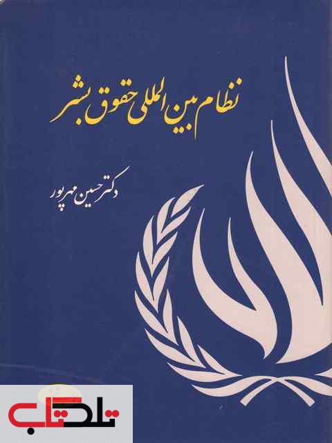 نظام بین المللی حقوق بشر حسین مهرپور