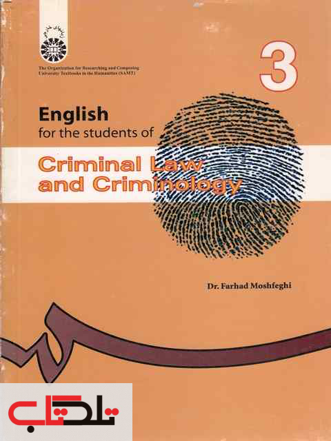 انگلیسی برای دانشجویان رشته حقوق جزا و جرم شناسی فرهاد مشفقی