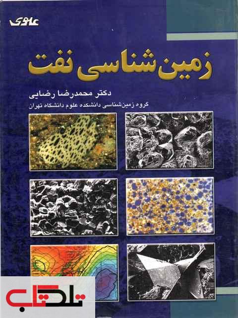 زمین شناسی نفت محمدرضا رضایی