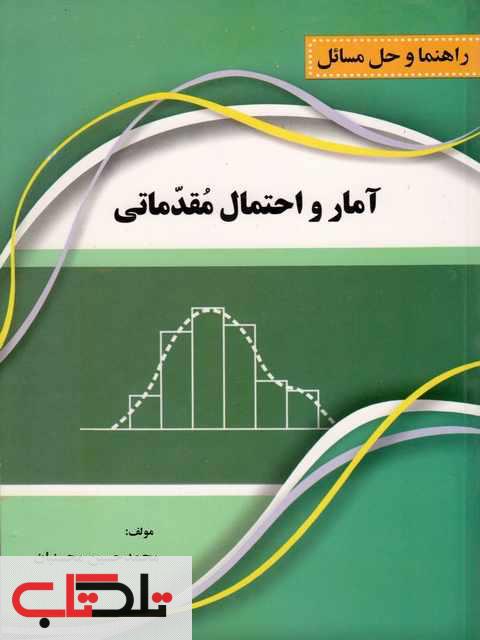 راهنما و حل مسائل آمار و احتمال مقدماتی جواد بهبودیان
