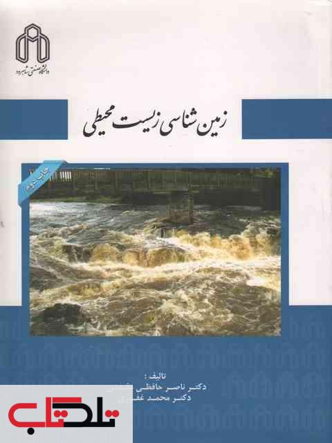 زمین شناسی محیطی ناصر حافظی مقدس محمد غفوری