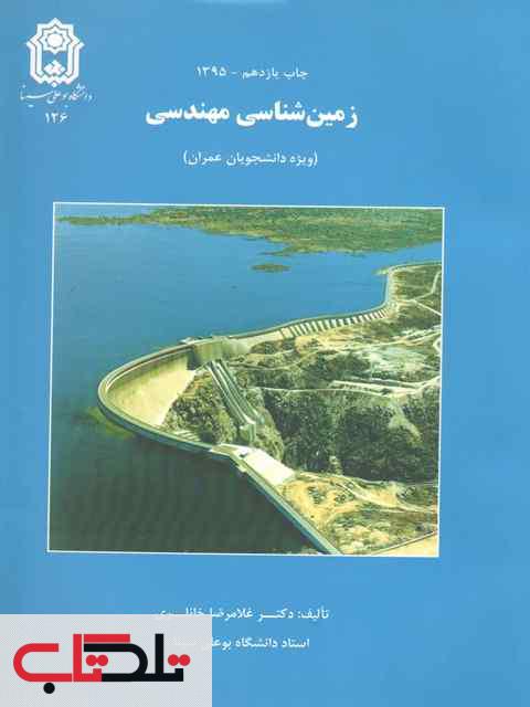 زمین شناسی مهندسی غلامرضا خانلری