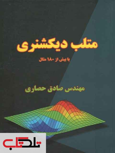 متلب دیکشنری صادق حصاری