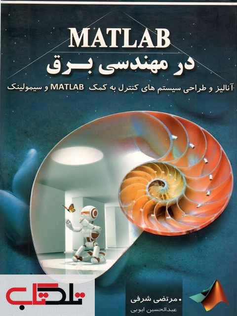 MATLAB در مهندسی برق مرتضی شرفی