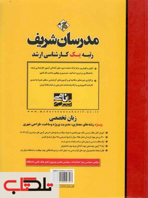 زبان تخصصی ارشد معماری مدرسان شریف