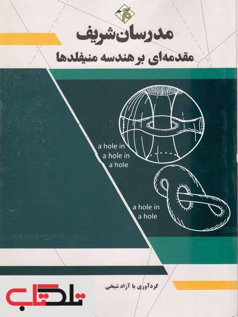 مقدمه ای بر هندسه منفلیدها مدرسان شریف