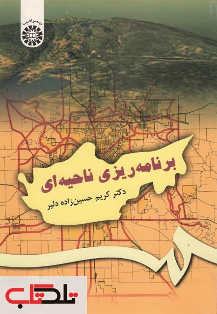 برنامه ریزی ناحیه ای حسین زاده دلیر