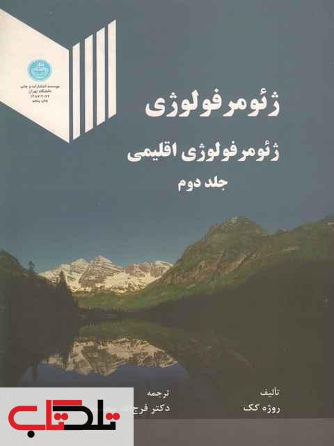 ژئومورفولوژی اقلیمی جلد دوم رژه کک فرج اله محمودی