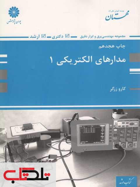 مدار های الکتریکی 1 کارو زرگر پوران پژوهش