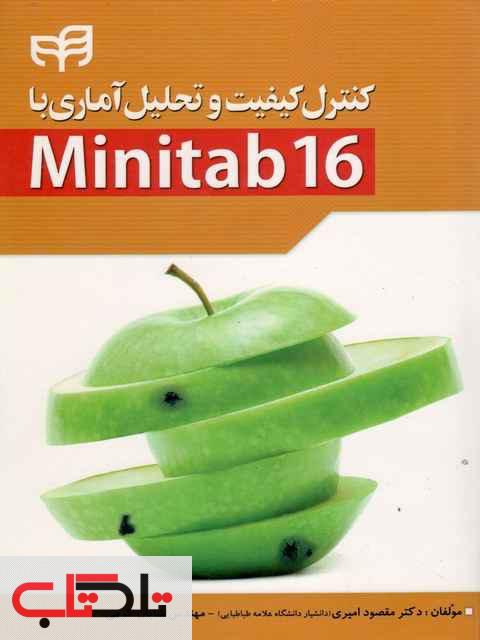کنترل کیفیت و تحلیل آمای با Minitab16 کرمی و امیری