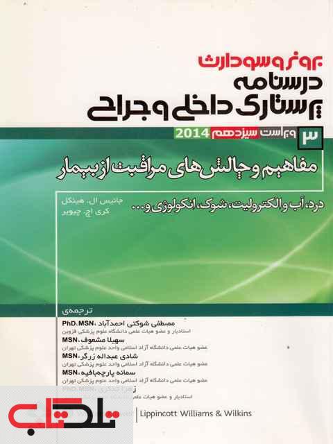 برونر وسودارث درسنامه پرستاری جلد 3 مفاهیم و چالش های مراقبت از بیمار