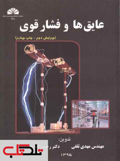 عایق ها و فشار قوی مهدی ثقفی رحمت الله هوشمند