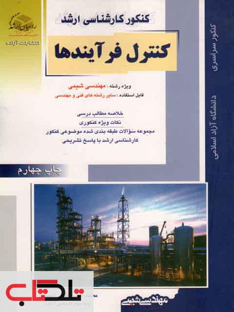 کنترل فرآیندها اقبال احمدی راهیان ارشد