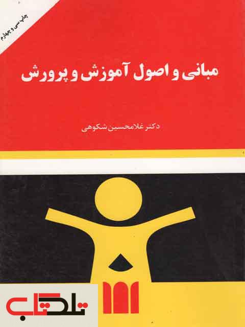 Image result for اصول و مبانی آموزش و پرورش دکتر شکوهی نمونه سوال