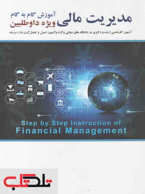 آموزش گام به گام مدیریت مالی رضا مناجاتی