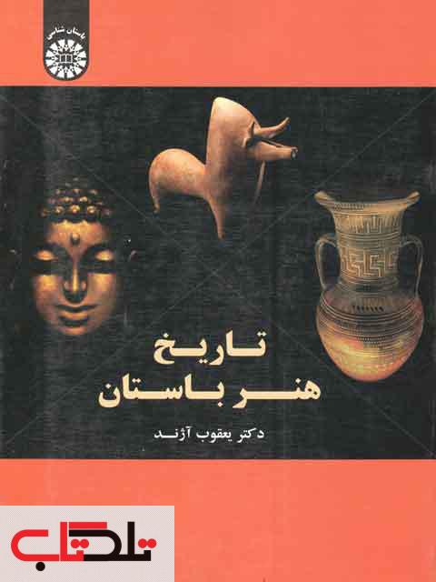 تاریخ هنر باستان یعقوب آژند