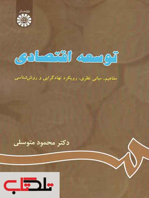 توسعه اقتصادی محمود متوسلی