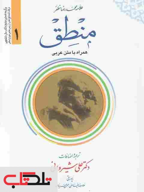 منطق جلد1 همراه با متن عربی محمد رضا مظفر شیروانی