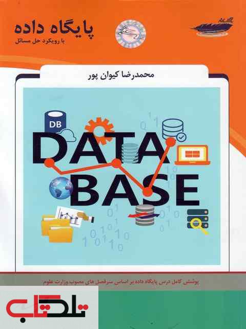 پایگاه داده با رویکرد حل مسائل پارسه