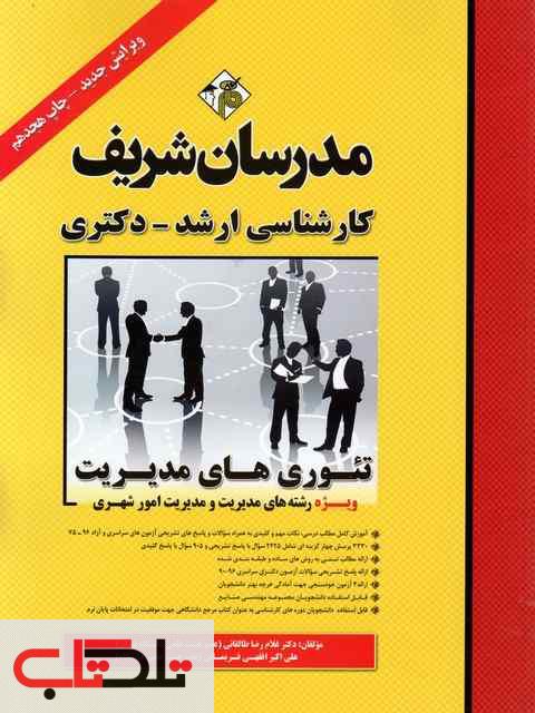 تئوری های مدیریت ویژه رشته مدیریت و امور شهری مدرسان شریف