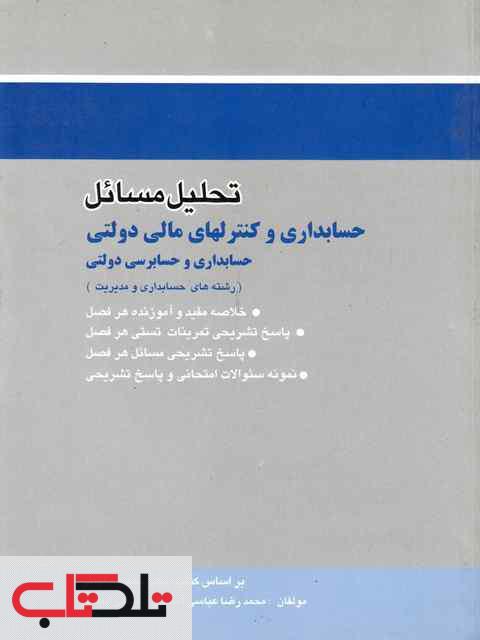 تحلیل مسائل حسابداری و کنترلهای مالی دولتی باباجانی