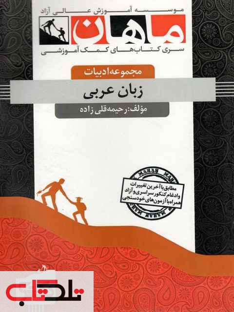 زبان عربی دکتری رحیمه قلی زاده ماهان
