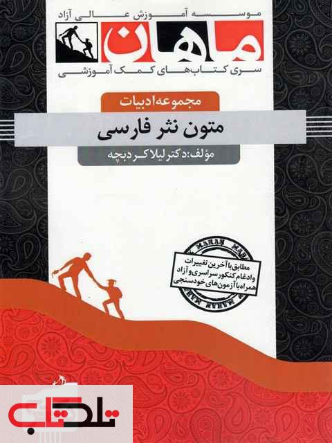 متون نثر فارسی دکتری کردبچه ماهان