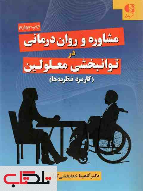 مشاوره و روان درمانی در توان بخشی معلولین خدابخشی کولایی