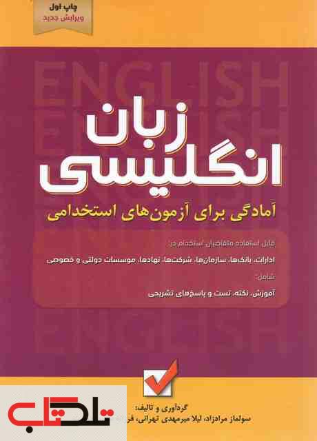 زبان انگلیسی آمادگی برای آزمون استخدامی مراد زاده و مهدی تهرانی