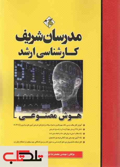 هوش مصنوعی  محمدرضا ذوالفقاری مدرسان شریف