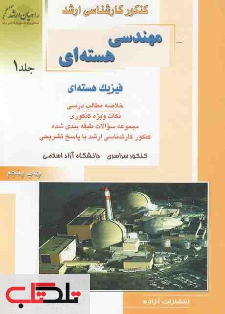 مهندسی هسته ای جلد ا فیزیک هسته ای حدادی راهیان ارشد