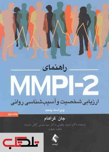 راهنمای MMPI-2 ارزیابی شخصیت و آسیب شناسی روانی جلد دوم گراهام