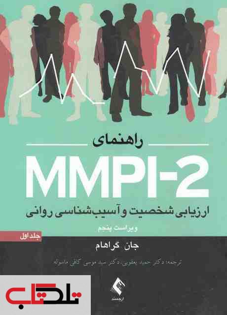 راهنمای MMPI-2 ارزیابی شخصیت و آسیب شناسی روانی جلد اول گراهام