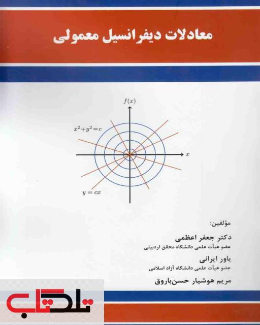 معادلات دیفرانسیل معمولی اعظمی و ایرانی