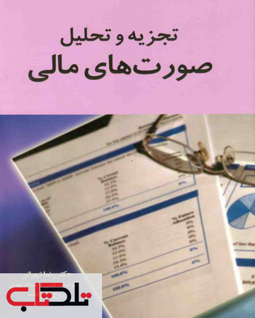 تجزیه و تحلیل صورت های مالی رضا تهرانی