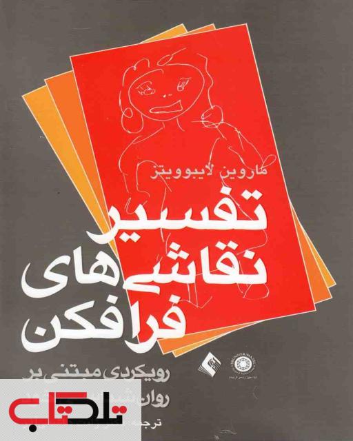 تفسیر نقاشی های فرافکن لایبو ویتز ترجمه ژانت هاشمی آذر
