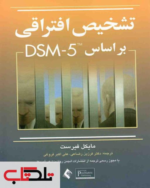 تشخیص افتراقی براساس DSM- مایکل فیرست ترجمه رضاعی
