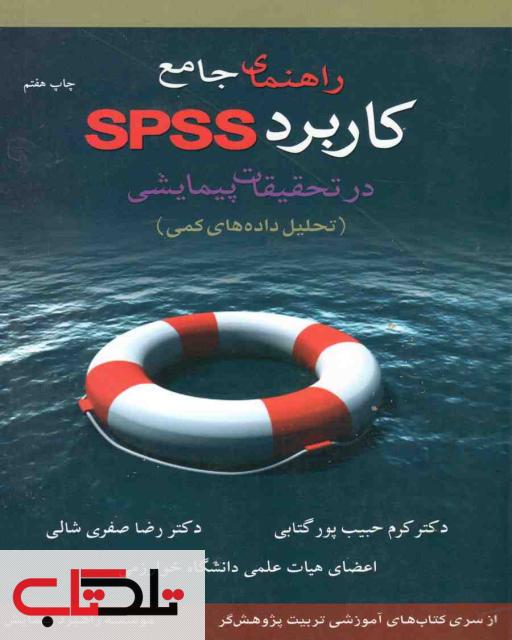 راهنمای جامع کاربرد SPSS در تحقیقات پیمایشی حبیب پور