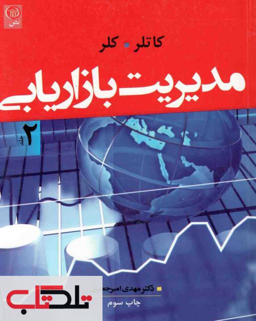 مدیریت بازاریابی کاتلر جلد دوم ترجمه امیرجعفری