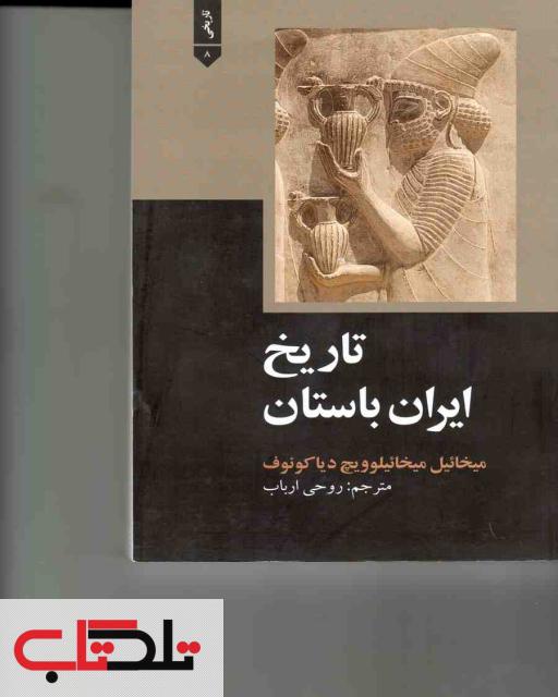 تاریخ ایران باستان میخائیلوویچ دیاکونوف ترجمه روحی ارباب