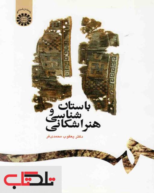 باستان شناسی و هنراشکانی یعقوب محمدی فر