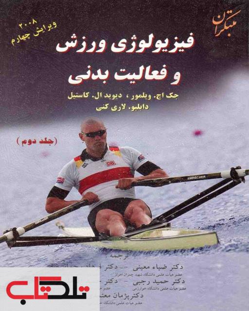 فیزیولوزی ورزشی ویلمور جلد دوم ترجمه معینی مبتکران