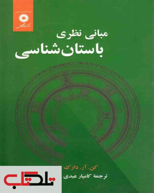 مبانی نظری باستان شناسی کن دارک ترجمه کامیار عبدی