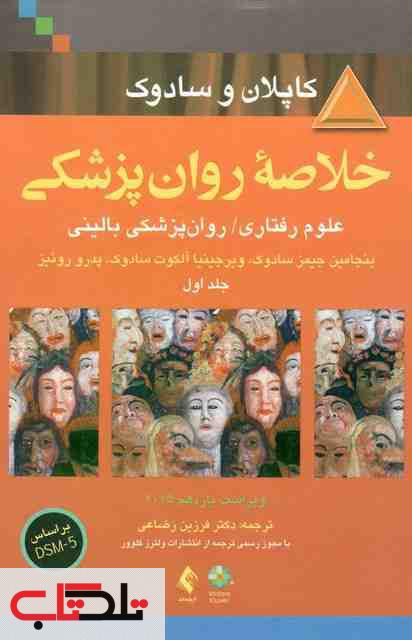 خلاصه روان پزشکی کاپلان سادوک جلد اول ترجمه فرزین رضاعی