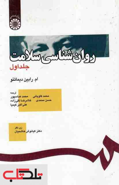 روان شناسی سلامت جلد اول دیماتئو ترجمه کاویانی